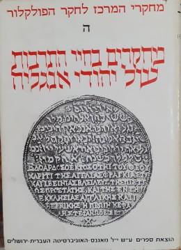 מחקרים בחיי התרבות של יהודי אנגליה