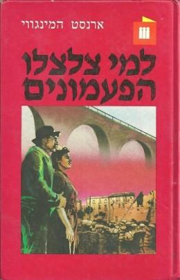 למי צלצלו הפעמונים (1986)