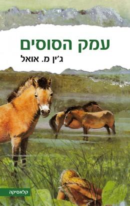 עמק הסוסים