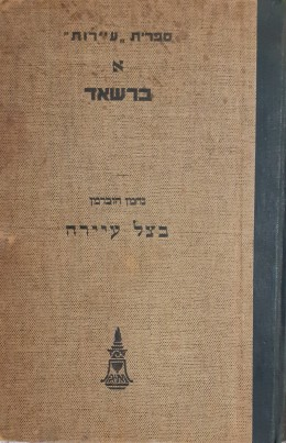 ברשאד ספריית עיירות א בצל עיירה