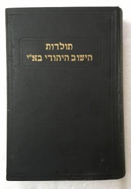 תולדות הישוב היהודי בארץ ישראל : מחתימת התלמוד עד תנועת
