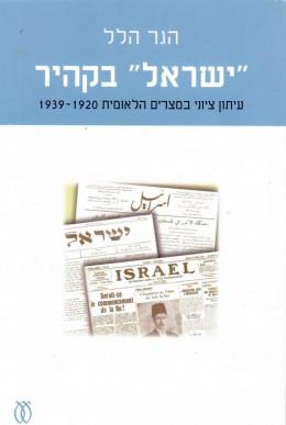 ישראל בקהיר - עיתון ציוני במצרים הלאומית 1939-1920 / חדש! המחיר כולל משלוח