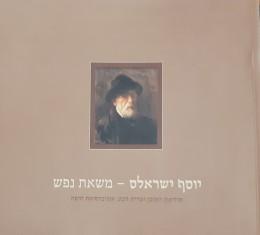 יוסף ישראלס-משאת נפש