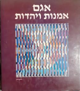 אגם אמנות ויהדות