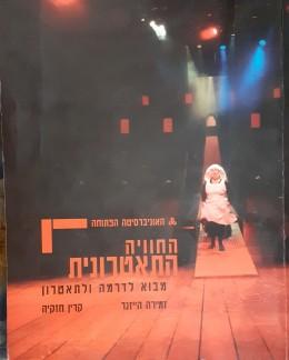 החוויה התאטרונית מבוא לדרמה ולתאטרון