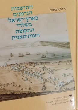 התישבות הגרמנים בארץ ישראל בשלהי התקופה העות'מאנית