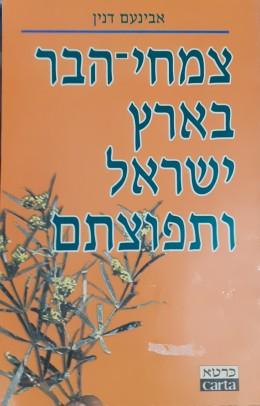 צמחי הבר בארץ ישראל ותפוצתם