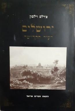 ירושלים העיר הקדושה