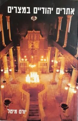 אתרים יהודיים במצרים