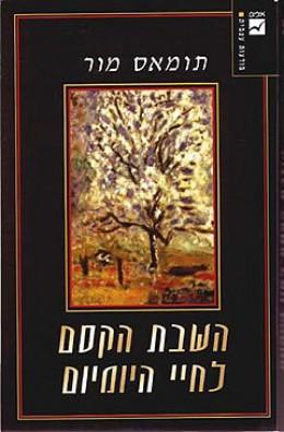 השבת הקסם לחיי היומיום/תומאס מור