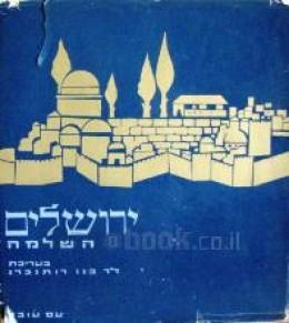 ירושלים השלמה : קורות בירת ישראל