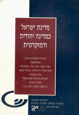מדינת ישראל כמדינה יהודית ודמוקרטית - רב שיח / חדש! המחיר כולל משלוח.