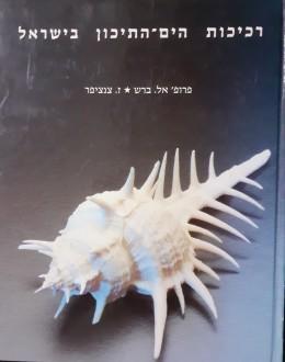 רכיכות הים התיכון בישראל