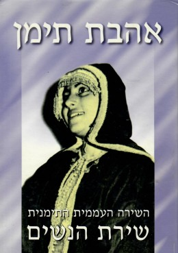 אהבת תימן - השירה העממית התימנית - שירת הנשים / מהדורה שלישית