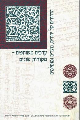 ערכים משותפים - מקורות שונים / הרהורים של יהודים נוצרים ומוסלמים