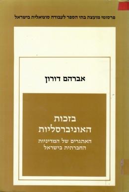 בזכות האוניברסליות - האתגרים של המדיניות החברתית בישראל / כחדש! המחיר כולל משלוח.