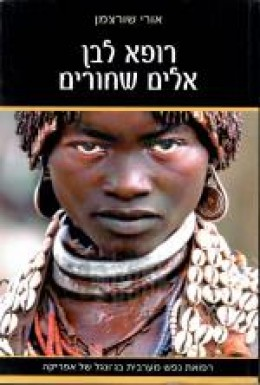 רופא לבן אלים שחורים: רפואת נפש מערבית בג'ונגל של אפריקה (חדש לגמרי! המחיר כולל משלוח)