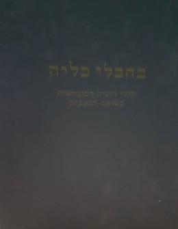 בחבלי כליה יהודי רוסיה הסובייטית בשואה הנאצית 1943-1941