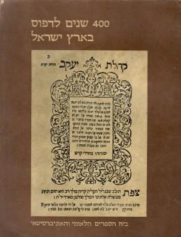 ארבע-מאות שנים לדפוס בארץ-ישראל