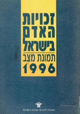 זכויות האדם בישראל - תמונת מצב 1996