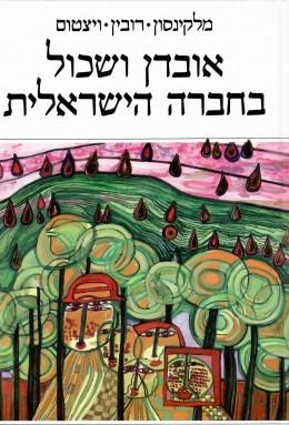 אובדן ושכול בחברה הישראלית / כחדש, המחיר כולל משלוח.