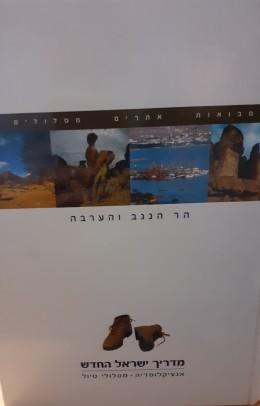 הר הנגב והערבה מדריך ישראל החדש