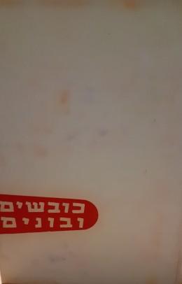 כובשים ובונים חמישים שנה לפועל העברי בפתח תקווה
