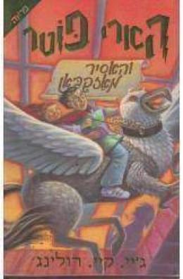 הארי פוטר והאסיר מאזקבאן