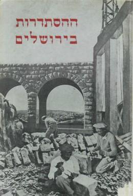 ההסתדרות בירושלים 1941-1933