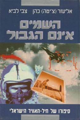 השמים אינם הגבול - סיפורו של חיל-האוויר הישראלי
