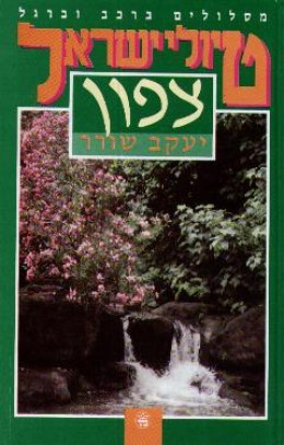 טיולי ישראל צפון /י.שורר