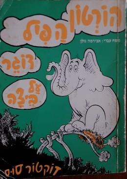 הורטון הפיל דוגר על ביצה