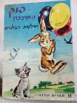 פוק הארנבון ושלושת הבלונים
