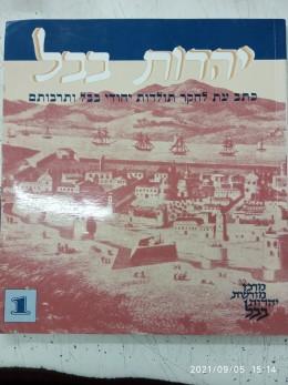 יהדות בבל. כתב עת לחקר תולדות יהודי בבל ותרבותם 1