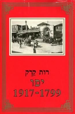 יפו 1917-1799