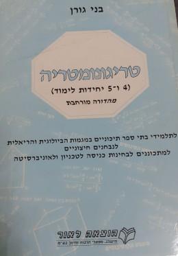 טריגונומטריה (4-ו5) מהדורה מורחבת