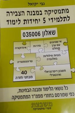 מתמטיקה במבנה הצבירה לתלמידי 5 יחידות לימוד שאלון 035006