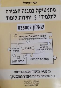 מתמטיקה במבנה הצבירה לתלמידי 5 יחידות לימוד שאלון 035007