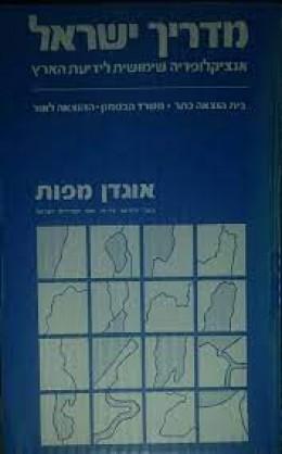 מדריך ישראל לידיעת הארץ אוגדן מפות