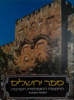 ספר ירושלים התקופה המוסלמית הקדומה 1099-638
