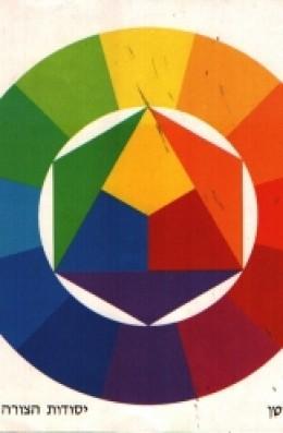 יסודות הצורה והצבע