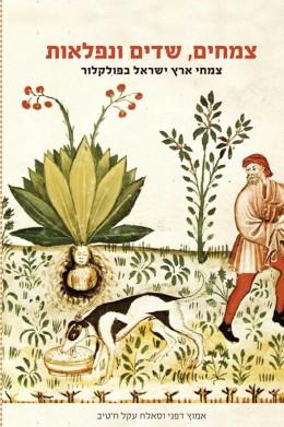 צמחים שדים ונפלאות