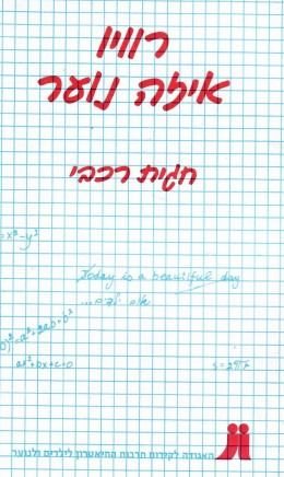 רוויו איזה נוער - סדרת מחזות לילדים ולנוער - ספר ראשון