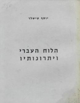 הלוח העברי ויתרונותיו