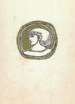 אהבת שמשון - מחרוזת שירים (כחדש,המחיר כולל משלוח, נדפס באלף עותקים)