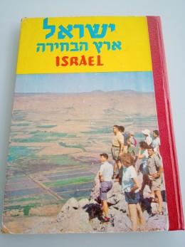ישראל ארץ הבחירה
