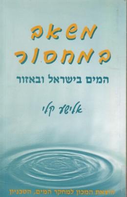 משאב במחסור: המים בישראל ובאזור