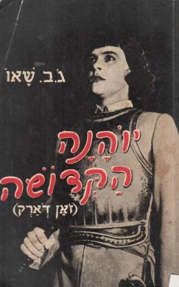יוהנה הקדושה (ז'אן דארק) - מחזה