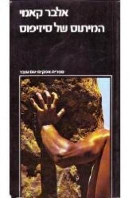 המיתוס של סיזיפוס : מסה על האבסורד / אלבר קאמי