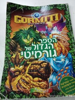 הספר הגדול של גורמיטי - שליטי הטבע חוזרים!